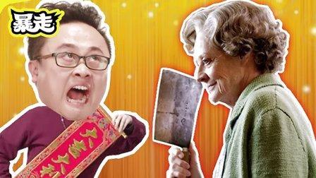 暴走看啥片儿春节特别献礼 过年要看这7部电影 24【暴走看啥片儿第三季】