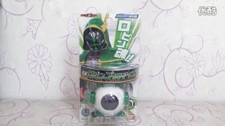 【娄哥DX】第五季 假面骑士ghostDX 罗宾汉眼魂