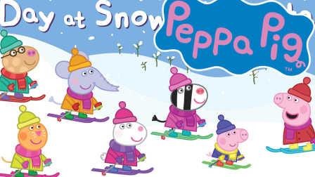 粉红猪小妹中文 在雪山上的一天 小猪佩奇故事书