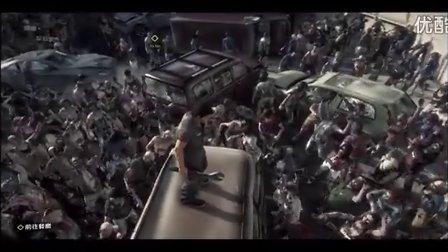 【丧尸围城3】娱乐解说Ep01:大尸们的年夜聚会
