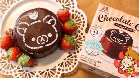 【喵博搬运】【食用系列】微波炉轻松熊巧克力蛋糕(⊙︿⊙)