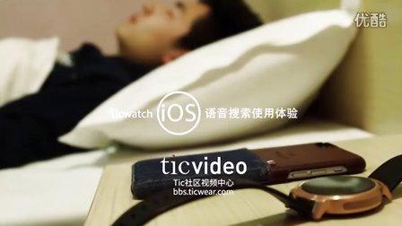 Ticwatch—iOS语音搜索使用体验【TicVideo 出品】