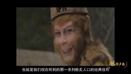 十部西游记改编影视作品