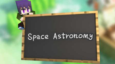 Space Astronomy 已完结