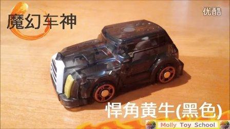 【魔力玩具学校】悍角黄牛 魔幻车神自动爆裂变形玩具车机器人