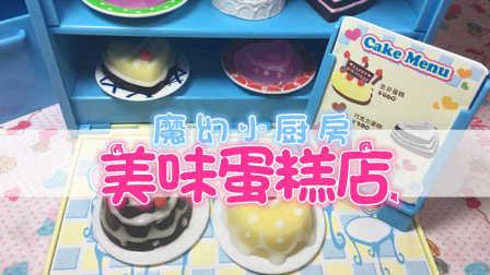 爱茉莉儿的食玩世界 第二季 魔幻小厨房美味蛋糕店