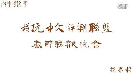 模界村-模玩中文评测联盟2016丙申猴年春节联欢晚会