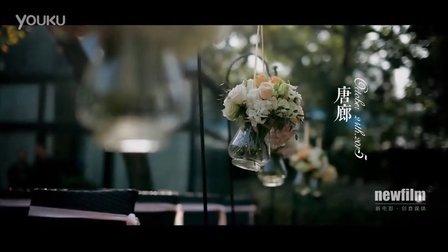 新电影·创意媒体 唐廊餐厅婚礼微电影
