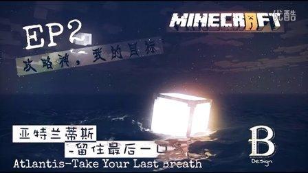Minecraft我的世界海圣亚特兰蒂斯