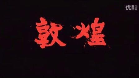 高清老电影系列:《敦煌》