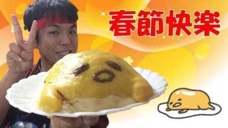【人妻公姐】春节快乐!!日本丧心病狂懒蛋蛋包