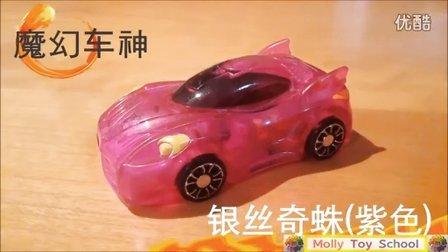 【魔力玩具学校】银丝奇蛛 魔幻车神自动爆裂变形玩具车机器人