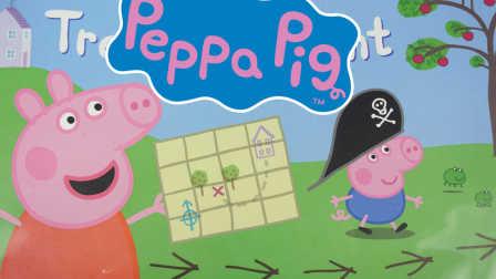 粉红猪小妹之寻宝游戏 小猪佩奇中文故事书