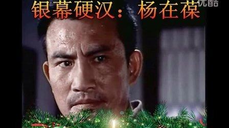 演员风采:中国版的高仓健:杨在葆相关的图片
