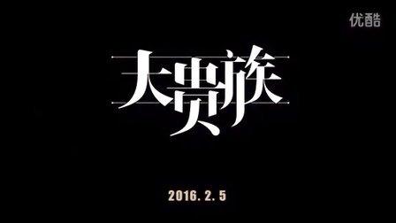 《大贵族》OVA预告片:60秒