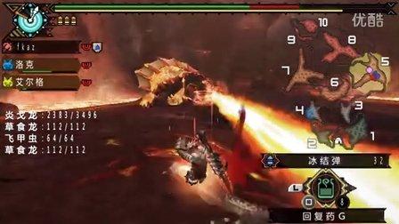 【怪物猎人P3】娱乐解说Ep16:动感超人闪亮登场