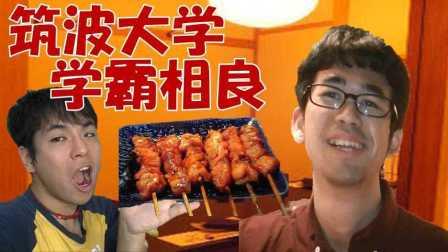 日本夜生活美食之一烧鸟炭火鸡肉烤串