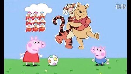 维尼熊 小熊维尼与跳跳虎  托马斯和他的朋友们 粉红猪小妹 爱探险的朵拉【玩具故事秀】