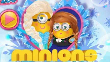 亲子游戏 小黄人变成安娜公主 艾莎公主 打扮小黄人 认颜色学英文