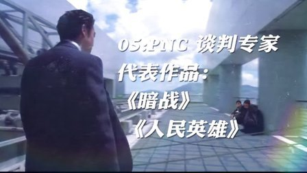 【盘点控】之香港警种盘点05:PNC谈判专家