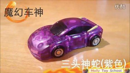 【魔力玩具学校】三头神蛇 魔幻车神自动爆裂变形玩具飞车机器人