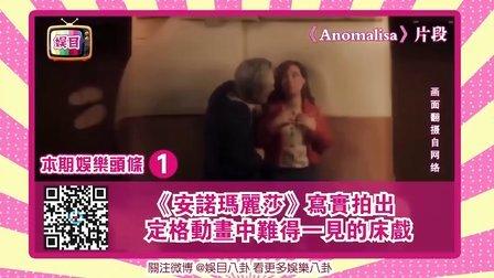 《安诺玛丽莎》写实拍出定格动画中难得一见的大尺度戏 160212