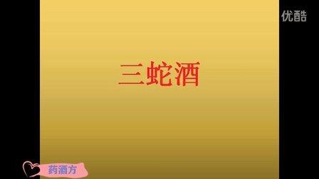 千年古方  三蛇酒 (关节疼痛) 药酒方