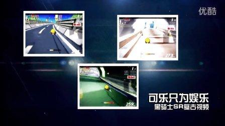 跑跑卡丁车复古黑骑士SR高速+雪山+太空 新S2 可乐