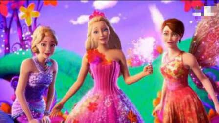 芭比公主动画片大全中文版芭比之梦想豪宅芭比公主之钻石城堡芭比之真假公主芭比娃娃