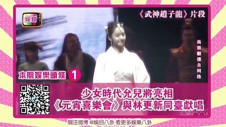 少女时代允儿将亮相《元宵喜乐会》与林更新同台献唱 160213