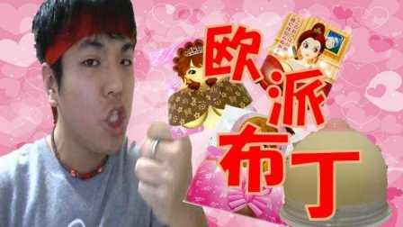 【日本公介】11区的美食土产欧派布丁