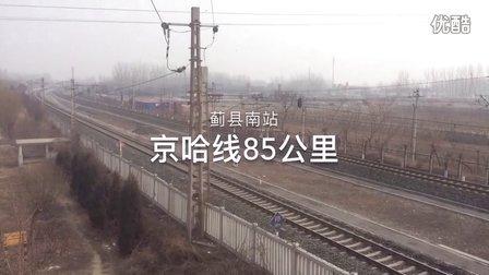 京哈线85公里拍车(蓟县南)