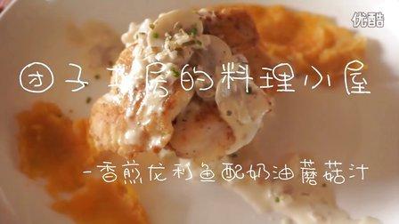 【团子工房】香煎龙利鱼配奶油蘑菇汁