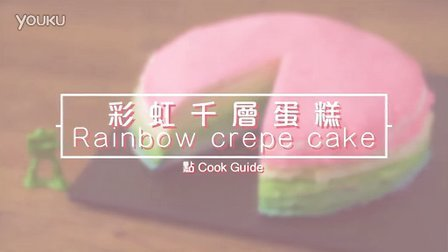 彩虹千層蛋糕 Rainbow crepe cake[by 點Cook Guide]