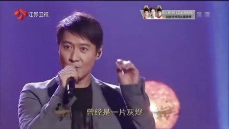 《今夜你会不会来》黎明儒雅风采依旧-2016江苏卫视春晚