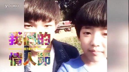 《FANS制MV》我们的情人节『饶子豪版』