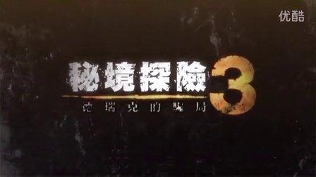 《神秘海域3:德雷克的诡计》正式版预告(官方)