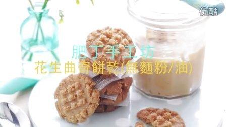 3 種材料製作【 花生曲奇餅乾】無麵粉/無奶油 肥丁手工坊