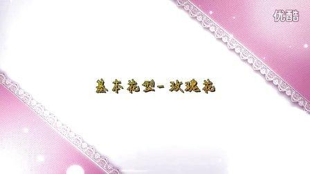 【玩美蛋糕裱花】教学视频11:基本花型-玫瑰花