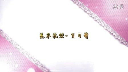 【玩美蛋糕裱花】教学视频13:基本花型-百日菊
