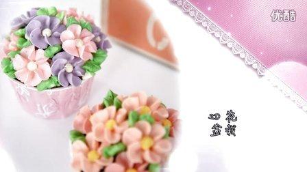 【玩美蛋糕裱花】教学视频20: 2D花盆栽