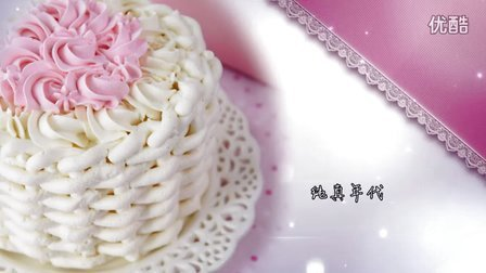 【玩美蛋糕裱花】教学视频23:纯真年代