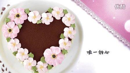 【玩美蛋糕裱花】教学视频25:唯一的心
