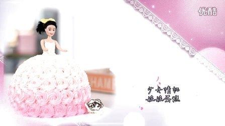 【玩美蛋糕裱花】教学视频27:少女情怀娃娃蛋糕