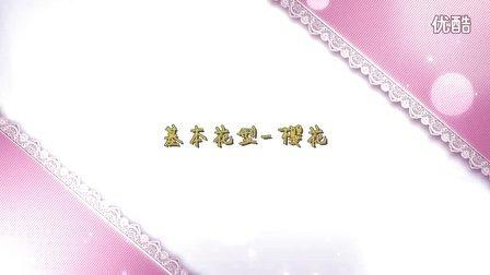 【玩美蛋糕裱花】教学视频7:基本花型-樱花