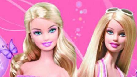 芭比公主动画片大全中文版芭比之梦想豪宅芭比公主之钻石城堡之美人鱼芭比之真假公主芭比娃娃的舞会芭比娃娃与飞马魔法冰雪奇缘 月鼓解说 芭比小游戏之芭比和艾尔莎好姐妹