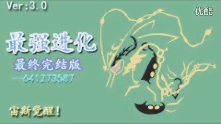口袋妖怪:最强进化3.0最终完结篇EP.9(天空之柱,mega裂空座登场)