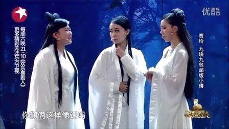 贾玲 -9块9包邮版聂小倩(欢乐喜剧人)-搞笑特辑