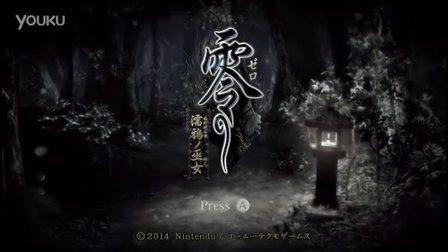 【深夜剧场】《零:濡鸦的巫女》全剧情解说1:灵山日上