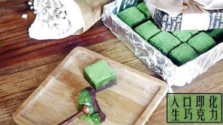 面包餐桌 第一季 北海道生巧克力